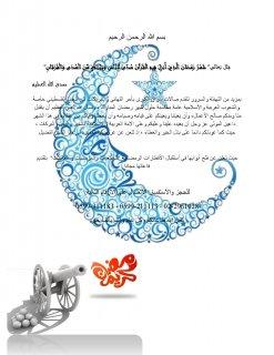 عرض خاص بمناسبة حلول شهر رمضان
