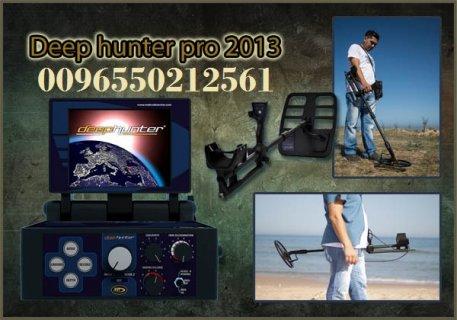 للبيع جهاز كشف الذهب 0096550212561