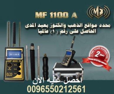 للبيع اصغر جهاز كشف الذهب والكنوز والأثار  MF 1100