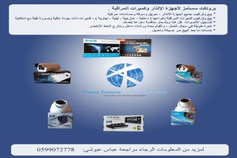 بيع وتركيب اجهزة مراقبة وكميرات