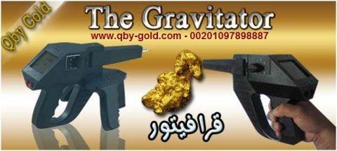 اجهزة كشف الذهب فى مصر www.qby-gold.com - 00201097