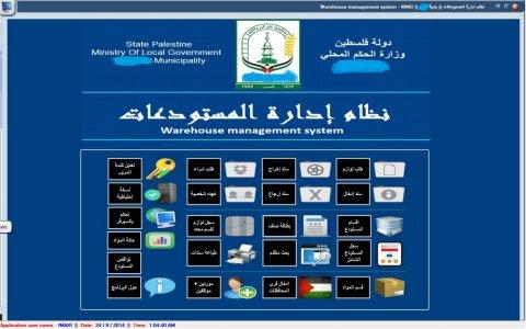 برنامج إدارة المستودعات/متخصص لخدمة البلديات