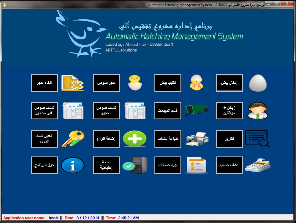 برنامج إدارة مشروع تفقيس آلي