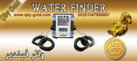 اجهزة كشف المياة الجوفية www.qby-gold.com 00201097