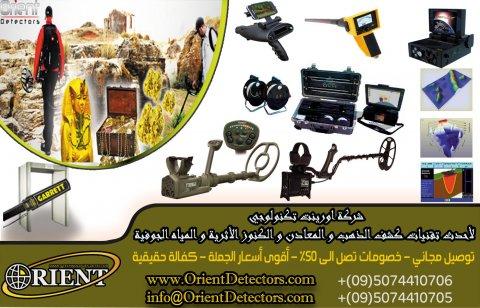 أجهزة كشف الذهب والكنوز والمياه الجوفية-www.Orient