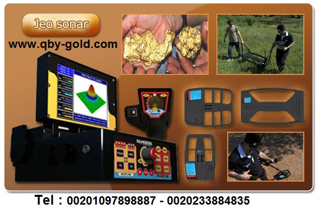 اجهزة لكشف المعادن والفراغات  www.qby-gold.com 002