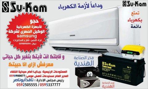 وداعا لازمات الكهرباء في غزه مع سوكام الهنديه