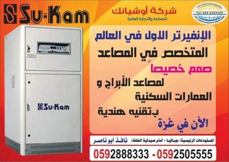 Su-kam lift inverter سوكام للانفرتر ويوبي آس المصا