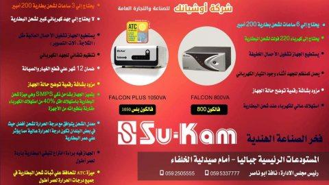 سوكام بلس فالكون 1050  www.su-kam.co