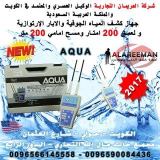 جهاز كشف المياه الجوفية والابار الارتوازية | AQUA