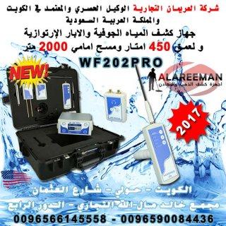 جهاز كشف المياه الجوفية تحت الارض | WF 202 PRO + 2