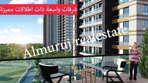 تملك شقة في اسطنبول لحياة عائلية لامثيل لها وبأسعا