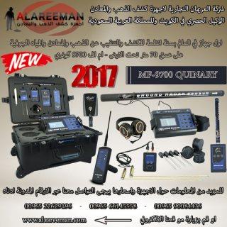 جهاز كشف الذهب والكنوز ام اف 9700 كونري | MF-9700