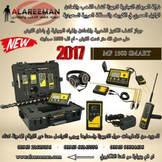 جهاز كشف الكنوز الذهبية ام اف 1500 سمارت | MF 1500