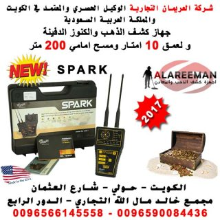 جهاز كشف الذهب والمعادن سبارك | SPARK 2017