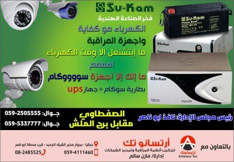 أخصائيون في بيع وتركيب كاميرات المراقبه في غزه