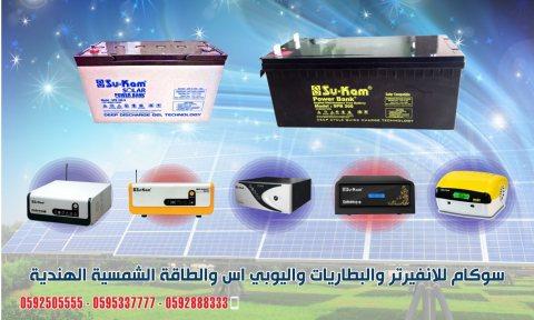 Inverter UPS su-kam الانفرتر اليوبي اس سوكام والبط