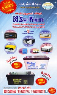 Su-kam الانفرتر المتطور الاول في غزه هندي التقنيه