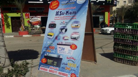 غزه الصفطاوي المركز الرئيسيي المعتد للانفرتر سوكام