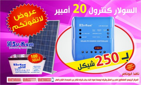 su-kam  best Solar Charge Controller in  gaza pale