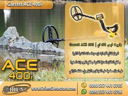 جاريت ايس 400 اي - جهاز كشف الذهب بارخص سعر - صناع