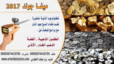 اكتشف الذهب والذهب الطبيعي والالماس مع ميغا جولد