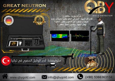 اجهزة الكشف عن الذهب جريت نيترون NEUTRON