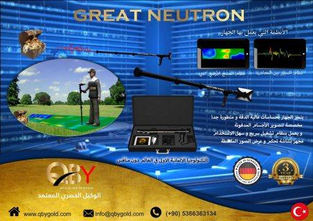 اجهزة كشف الذهب جريت نيترون NEUTRON