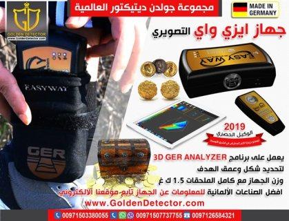 سعر جهاز ايزيواي بلس للكشف عن الذهب والمعادن