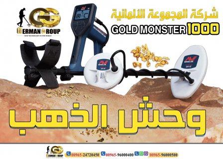 اجهزة الكشف عن الذهب 2019 جهاز وحش الذهب 1000