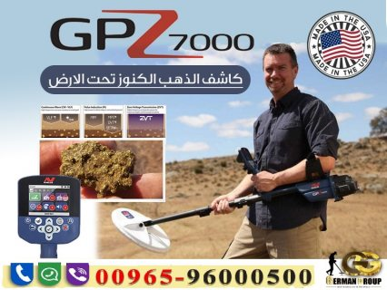 اجهزة كشف الذهب والمعادن   gpz7000  