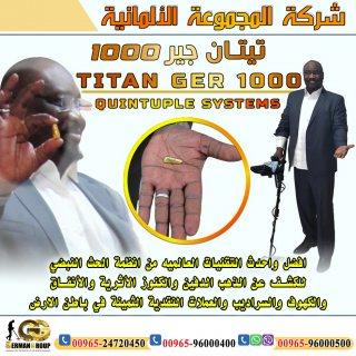 الجهاز المتميز جهاز تيتان جير 1000