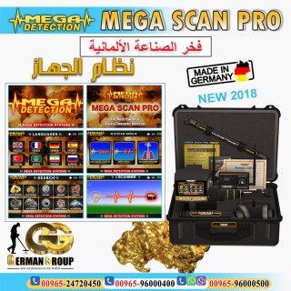 mega scan pro الجديد لكشف الذهب