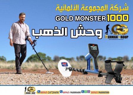 اجهزة البحث عن الذهب والكنوز الذهبية جهاز وحش الذه