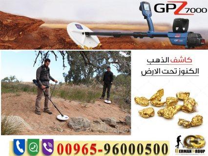 اجهزة استكشاف الذهب | Gpz7000