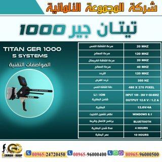 الجهاز القوى جهاز تيتان جير 1000