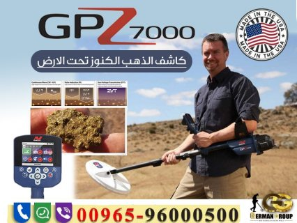 الجهاز الامريكى المتخصص لكشف الذهب جهاز gpz7000