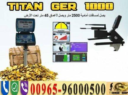 جهاز تيتان جير 1000 الجهاز المطور المستخدم لكشف ال