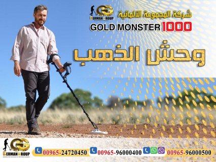التنقيب عن الذهب فى باطن الارض جهاز وحش الذهب 1000