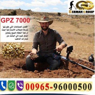 البحث عن الذهب والكنوز مع جهاز جى بى زد 7000
