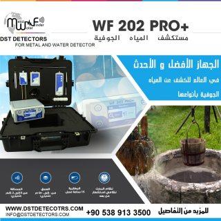 جهاز كشف المياه الجوفية +WF202 BRO  نظامين لتحديد