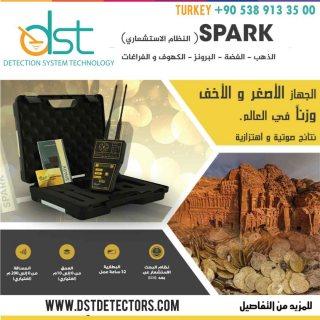 جهاز كشف الذهب والمعادن والفراغات سبارك - دي اس تي