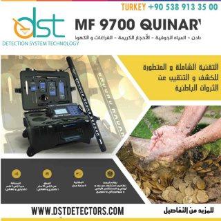 MF-9700 QUINARY ذو 6 أنظمة لكشف الذهب والكنوز والم