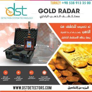 جهاز كشف الذهب الدفين تحت  الارض GOLD RADAR -تركيا