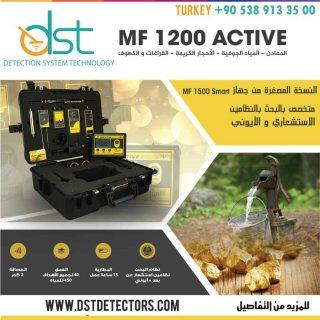 جهاز كشف الدفائن والمياه الجوفية متعدد الأنظمة  M