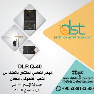 جهاز كشف الذهب والفراغات المعدني DLR Q40 شركة DST
