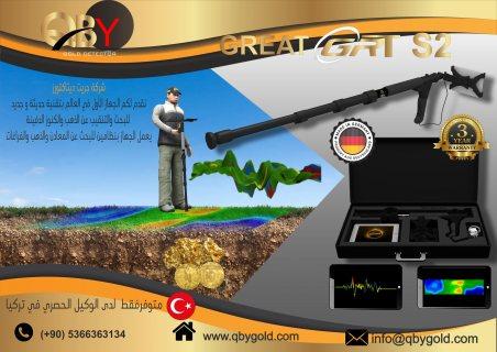اجهزة كشف الذهب GREAT2S  الالماني الان في تركيا 00