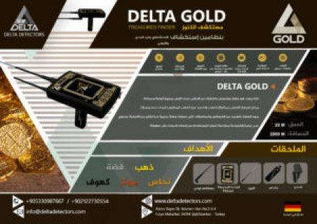 اجهزة كشف الذهب والمعادن الدفينة من شركة دلتا