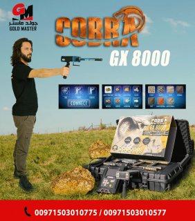 جهاز كشف الذهب فى فلسطين | جهاز كوبرا جي اكس 8000