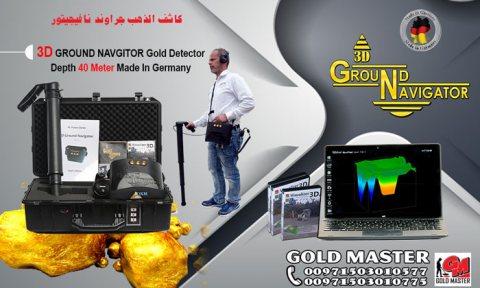 جهاز كشف الذهب والكنوز جراوند نافيجيتور